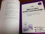 HTML5マークアップ 現場で使える最短攻略ガイド