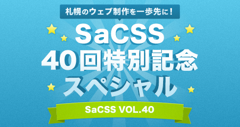 SaCSS 40回特別記念スペシャル vol.40 札幌のウェブ制作を一歩先に!