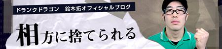 ドランクドラゴン鈴木拓ブログ