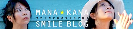 マナ・カナ のスマイルブログ