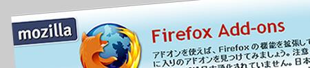 (X)HTMLやCSSの動作を見るためにプログラマも入れておくべき5つのオススメFirefoxアドオン