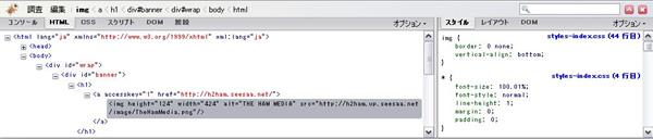 (X)HTMLやCSSの動作を見るために、Webプログラマも入れておくべき5つのFirefoxアドオン