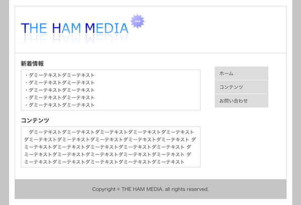 XHTML&CSS:デザインからページができるまで