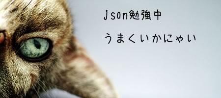 json勉強中