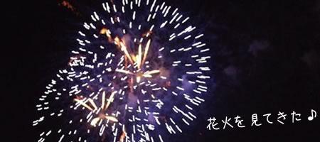 札幌の花火大会を見てきた