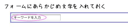jQueryを使って入力フォームにサンプル文字を入れておくスクリプト