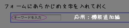 jQueryを使って入力フォームにサンプル文字を入れておき、フォーカスで消すスクリプト:応用 機能追加編