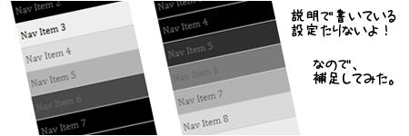 Mootoolsでグラデーションのように変化するナビゲーション「Fancy Navigation」の設定の仕方