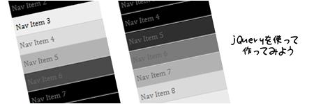グラデーションのように変化するナビゲーション「Fancy Navigation」をjQueryで設定してみる