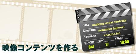 第10回北海道WEBコンソーシアムは映像コンテンツについて