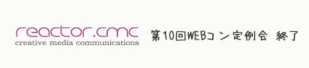 第10回北海道WEBコンソーシアム終了