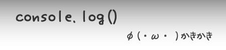JavaScript×Firebug:console.log