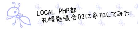 LOCAL PHP部 札幌勉強会02に参加してみた