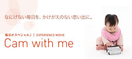 疑似体験でユーザーの心をつかむ、Sonyのハンディーカム特設サイト