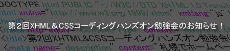 第2回XHTML&CSSコーディング ハンズオン勉強会のお知らせ