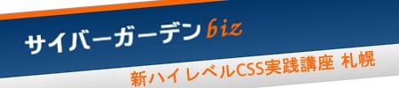 新ハイレベルCSS実践講座 札幌
