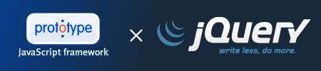 jQueryとprototypeを同時に使う方法時のjQueryの書き方あれこれ