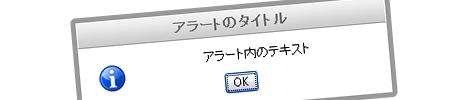 ダイアログボックスを美しくみせる「jQuery Alert Dialogs」を使ってみる