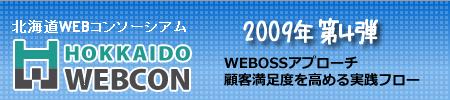 第16回北海道WEBコンソーシアムの定例会!