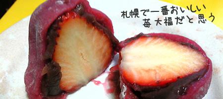 かど丸餅店の苺大福