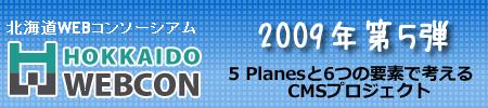 5 Planesと6つの要素で考えるCMSプロジェクト
