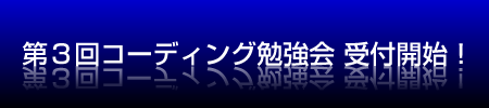 第3回XHTML&CSSコーディング勉強会参加受付開始!