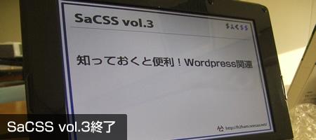 SaCSS vol.3終了