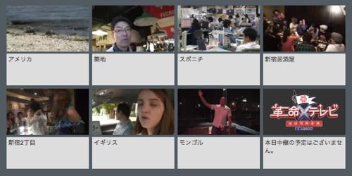 TBS「革命×テレビ」