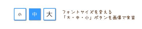 フォントサイズを変える「大・中・小」ボタンを画像で実装