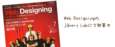 Web DesigningのjQuery Labにて執筆中