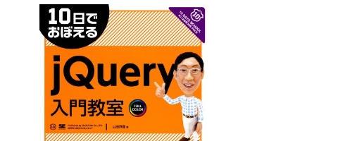 10日でおぼえる jQuery 入門教室