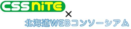 北海道WEBコン FESTA 2008