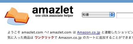 amazlet.jpg