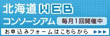 北海道WEBコンソーシアムのお申込みフォーム
