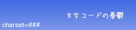 文字コードの憂鬱