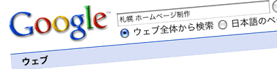 「札幌 ホームページ制作」での検索結果