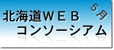 北海道WEBコンソーシアム 5月