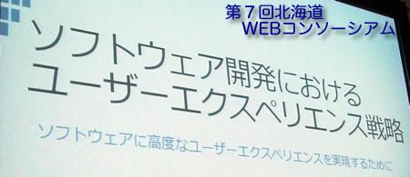 第7回北海道WEBコンソーシアム定例会