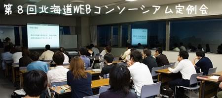 第8回北海道WEBコンソーシアム定例会