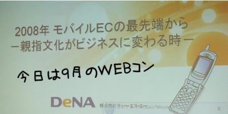 第9回北海道WEBコンソーシアム終了 セミナーのまとめ