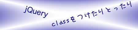 class関連の勉強