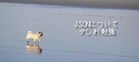 JSONについて少しお勉強