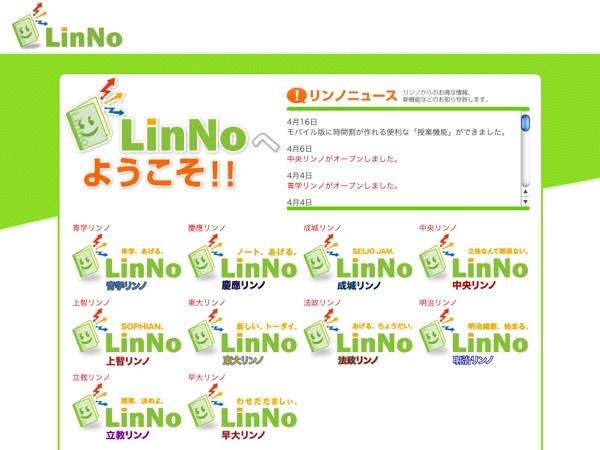 大学生向けコミュニティサイト「リンノ」