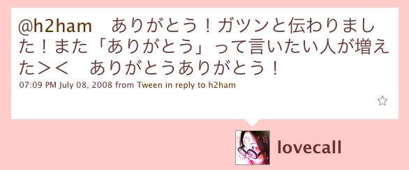 Twitter/lovecall