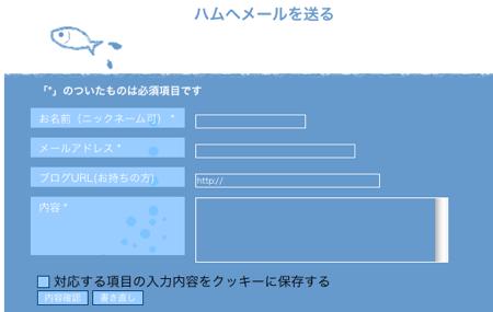メールフォームを設置した