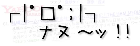 こんどはYahoo検索結果が!?