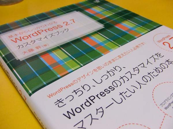 基本からしっかりわかる WordPress 2.7 カスタマイズブック
