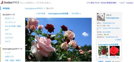 写真+動画共有のlivedoor PICS