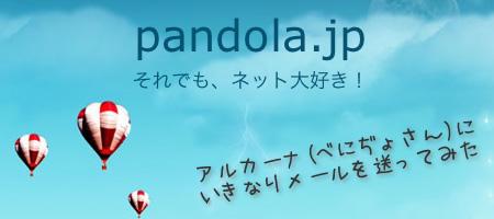 pandola.jp