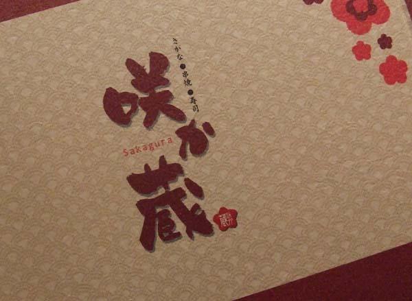写真:咲か蔵